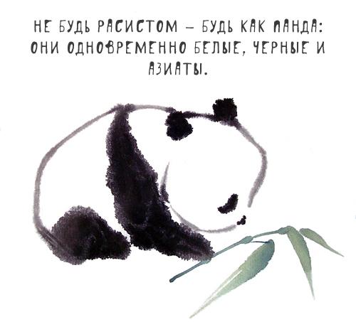 panda (500x453, 108Kb)