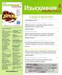 Превью Изысканная выпечка № 6 2012_02 (581x700, 301Kb)