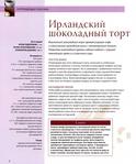 Превью Изысканная выпечка № 6 2012_04 (581x700, 286Kb)