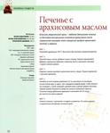 Превью Изысканная выпечка № 6 2012_10 (581x700, 217Kb)