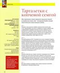Превью Изысканная выпечка № 6 2012_12 (581x700, 254Kb)