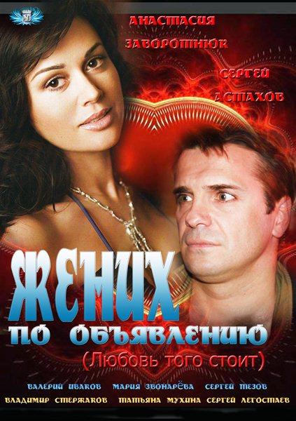 1351099830_zhenih-po-obyavleniyu (423x600, 67Kb)