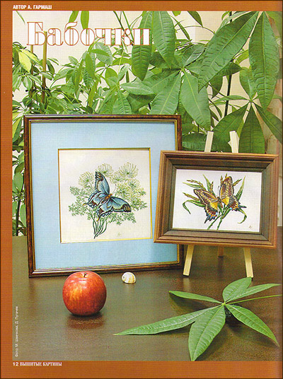 Статья Бабочки в журнале Вышитые картины №4, 2004 год./1204651_but_foto (400x536, 114Kb)
