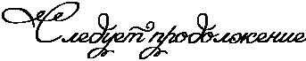 RsleduetPprodolZenie (343x69, 6Kb)