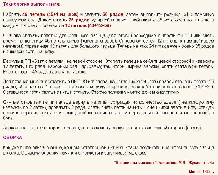 3446442_Polnoekrannaya_zapis_29_10_2012_141133 (700x564, 129Kb)