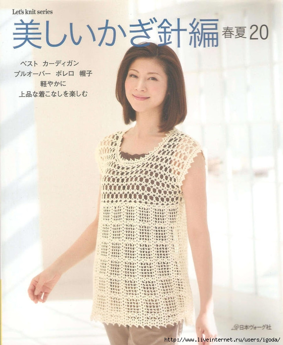01 Let's Knit Series 20 NV80254 (572x700, 220Kb)