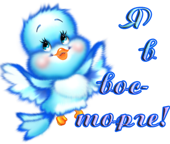 90425909_YA_v_vostorge (350x296, 119Kb)