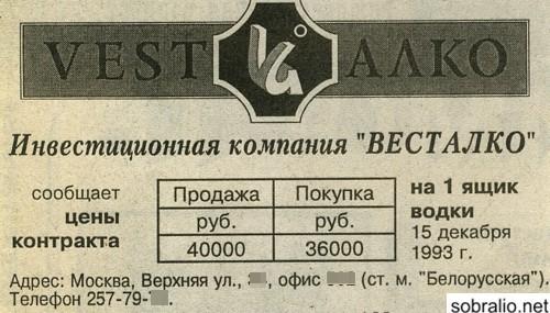 1067_yaschik_vodki (500x285, 55Kb)