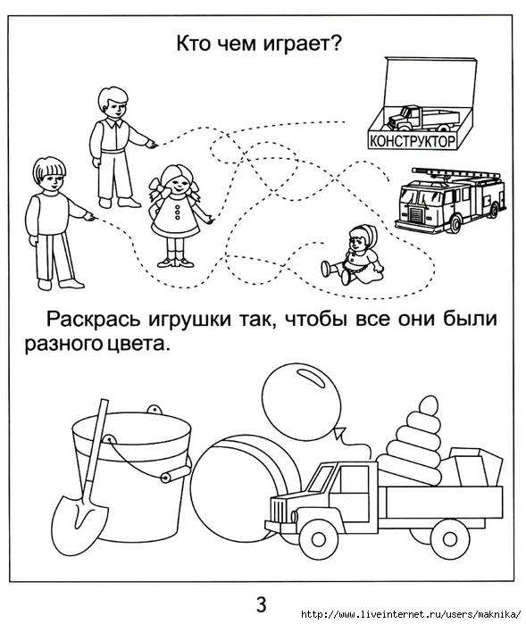 знакомство с окружающим миром детей 3 лет