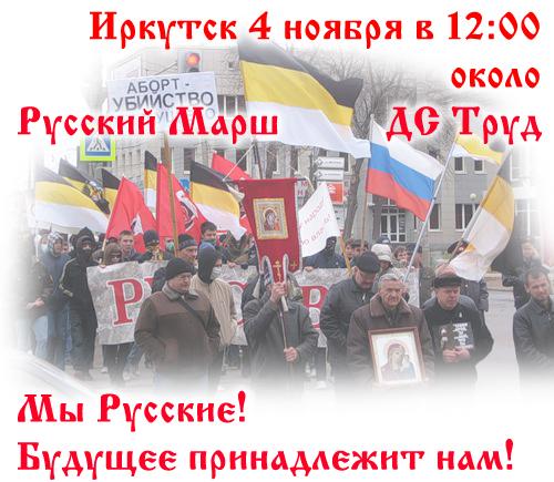 Приходите на «Русский марш» 4 ноября 2012 года в Иркутске