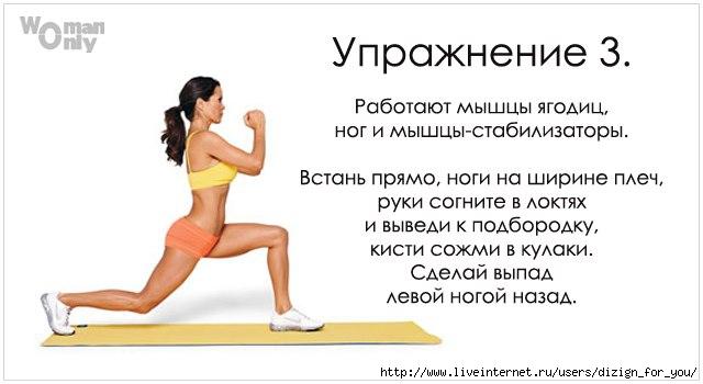 Красивое тело упражнения с картинками