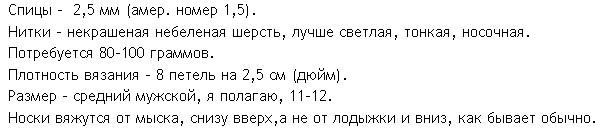 носки_4 (604x128, 28Kb)