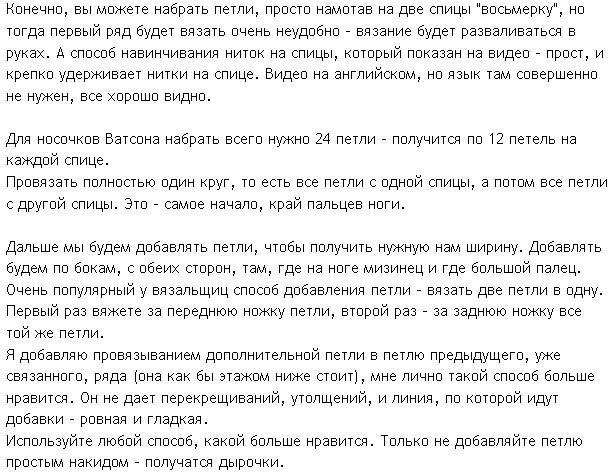 носки_6 (614x472, 118Kb)