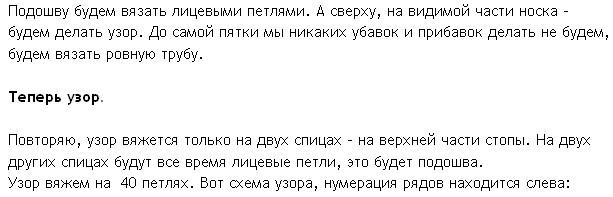 носки_8 (613x197, 38Kb)