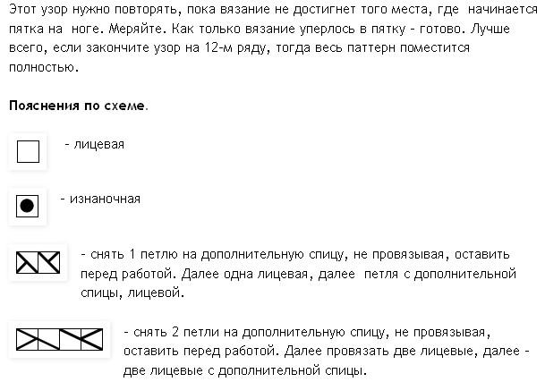 носки_10 (609x427, 60Kb)