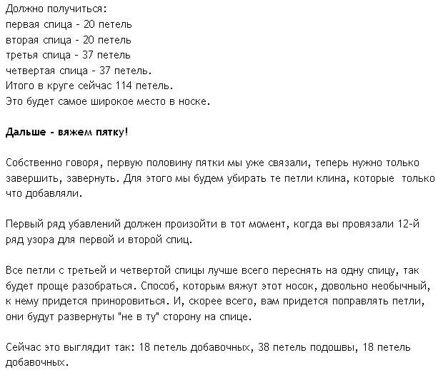 носки_14 (613x519, 83Kb)