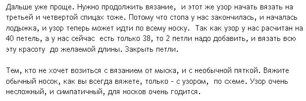 носки_16 (618x205, 52Kb)