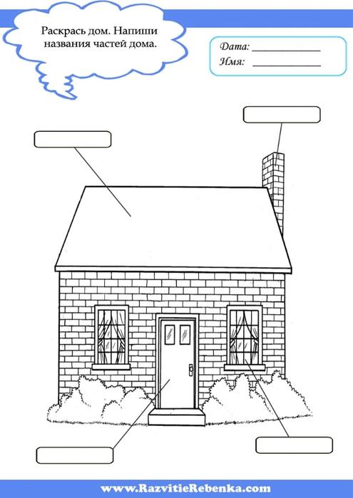 Мой-дом-2 (495x700, 120Kb)