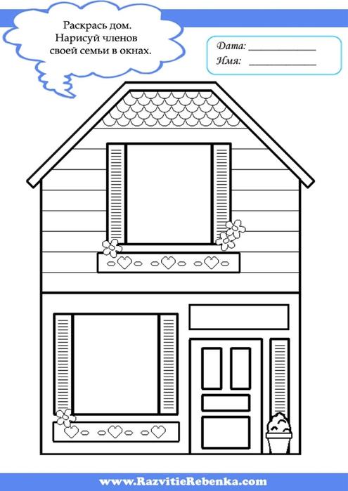 Мой-дом-4 (495x700, 107Kb)