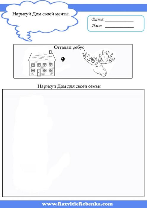 Мой-дом-6 (495x700, 72Kb)