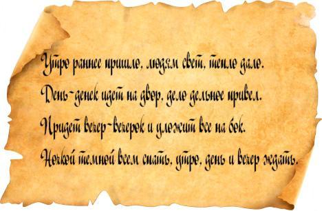 zagovor_utro1 (468x306, 28Kb)