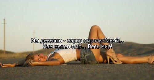 91577671_1338977295_citatyprodevushek1 (500x259, 20Kb)
