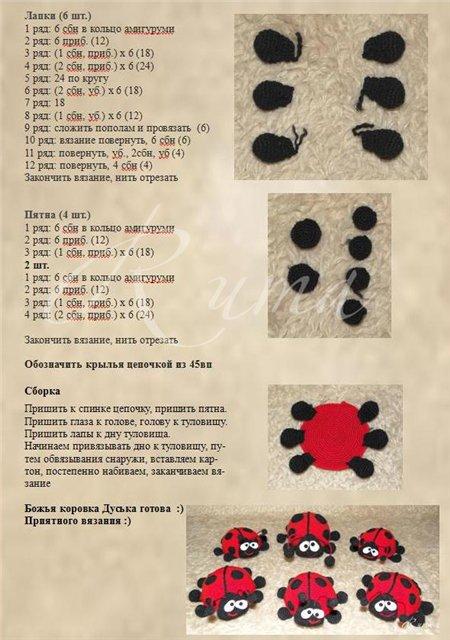 Схема божья коровка вязание крючком схема и описание