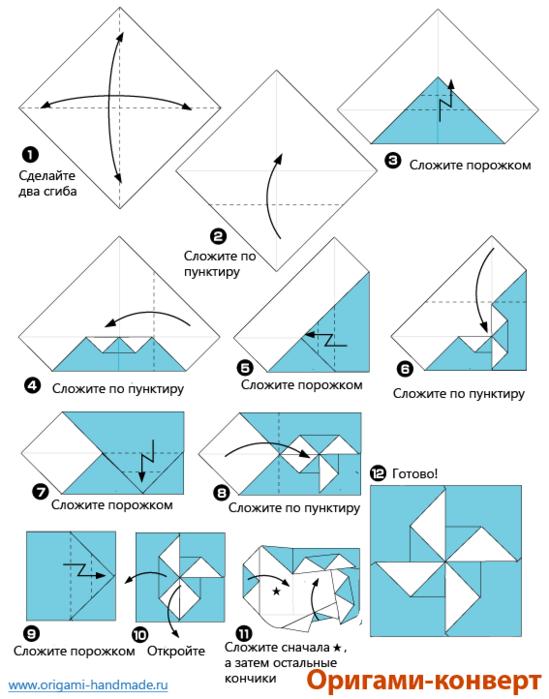 Как сделать оригами конверт из бумаги