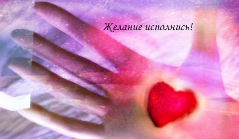 4107848_serdechko (480x280, 90Kb)
