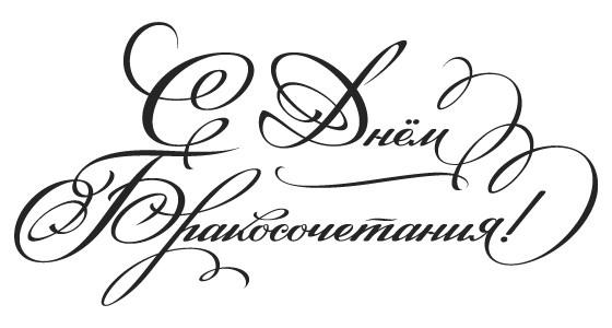 Поздравление на свадьбу надпись на