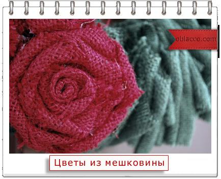 Мешковина в интерьере. Часть первая: веночно-цветочная и два мастер класса