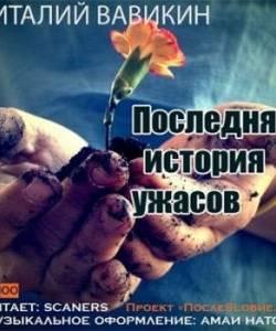 1351599673_vitaliy-vavikin-poslednyaya-istoriya-uzhasov1111111 (250x300, 16Kb)