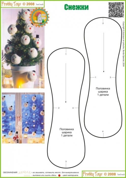 Как сделать снежок из ткани