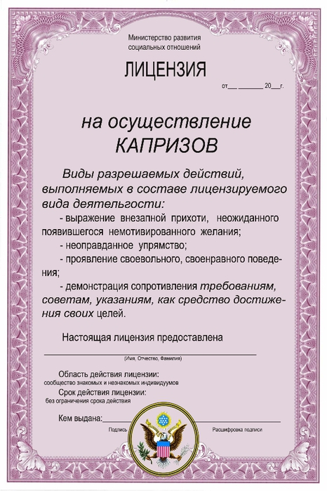 264 Шуточный сертификат-разрешение на капризы (466x700, 212Kb)