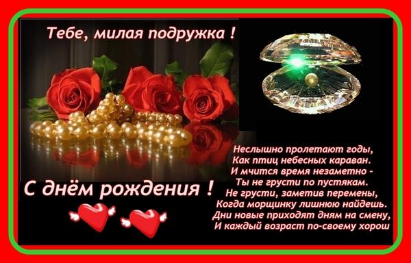 Мои поздравления дорогая