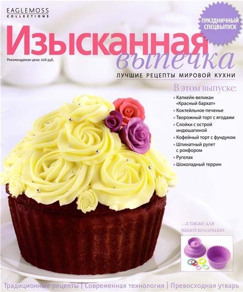 2920236_Izyskannaya_vypechka_prazdnichnyj_2012 (500x600, 48Kb)