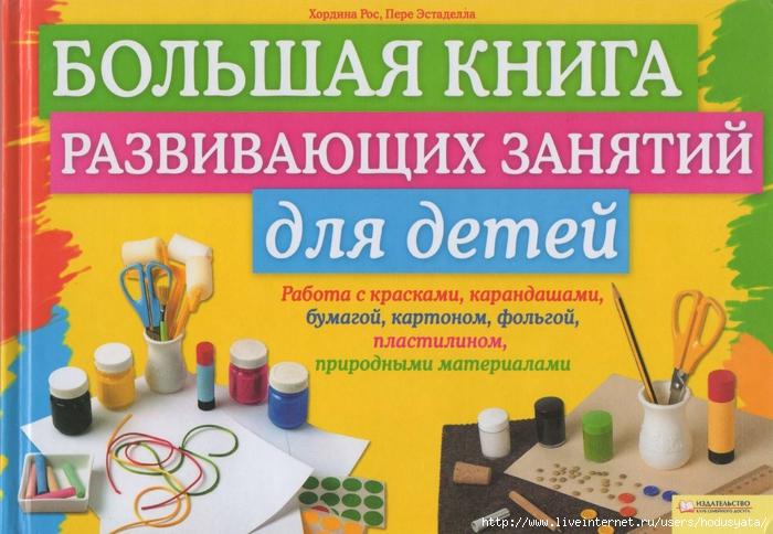 Большая книга развивающих занятий для детей_001 (700x484, 299Kb)