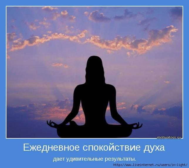 3 спокойствие духа (644x572, 106Kb)