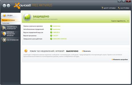 Бесплатная антивирусная программа, предназначенная для использования в