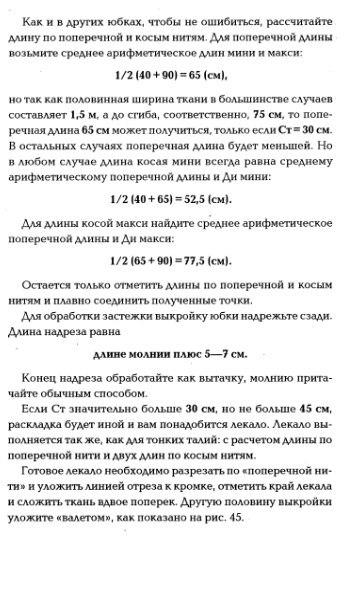 KDclB1OtGSg (347x596, 59Kb)