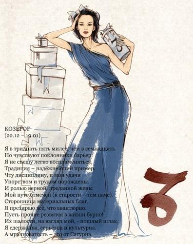 "Схема вышивки  ""Знаки зодиака-козерог "": таблица цветов."