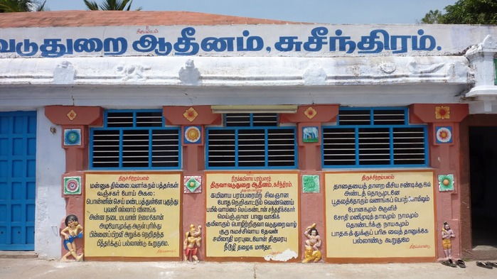 Сучиндрам (Suchindram temple) – храм всех Учителей. 26031