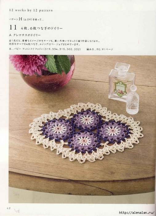 Note Crochet Motif and Edging_42 (507x700, 260Kb)