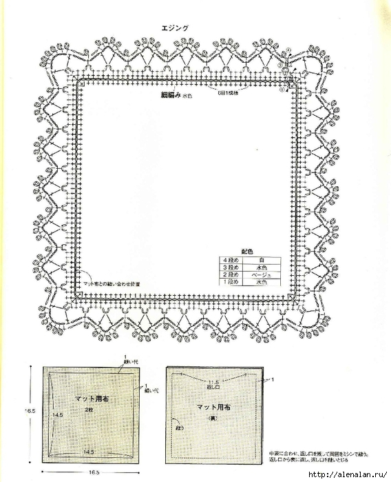 5Note Crochet Motif and Edging_89 (568x700, 220Kb)