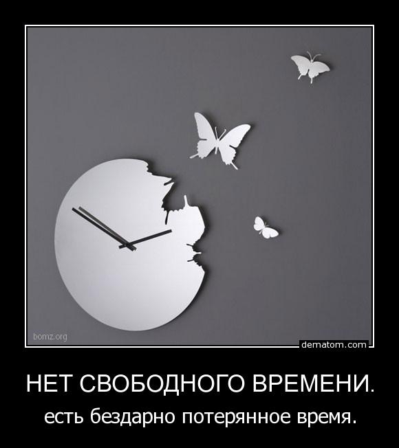 3089600_294256net_svobodnogo_vremeni_esti_bezdarno_poteriannoe_vremia (580x652, 40Kb)