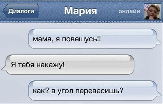 SMS (1) (550x352, 35Kb)
