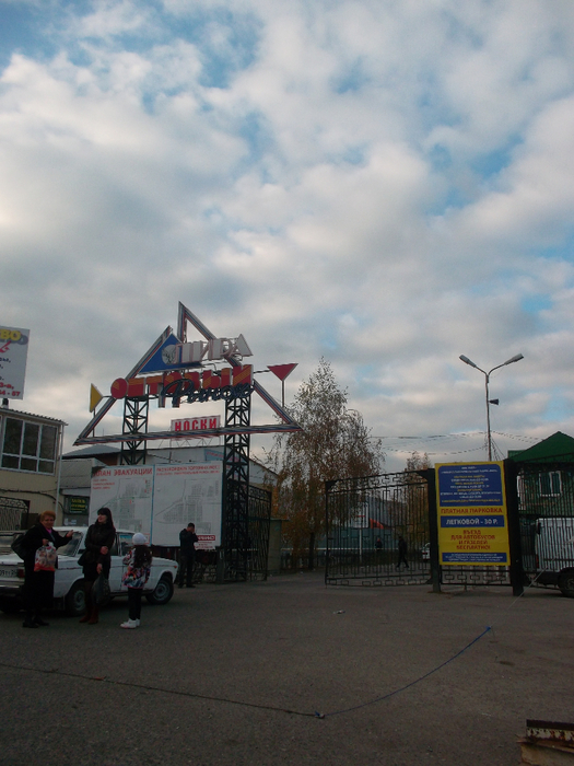 Рынок в Пятигорске Лира, отзывы,где лучше закупать одежду и обувь