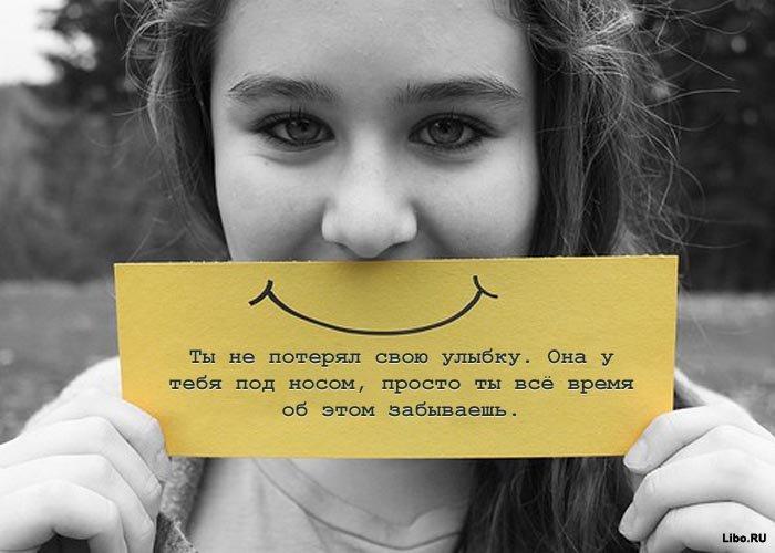 улыбка (700x500, 57Kb)