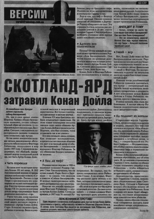Конан Дойль (491x700, 265Kb)