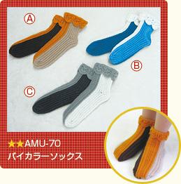 Носки вязаные крючком/4683827_amu70 (259x262, 41Kb)